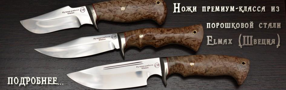 Охотничьи ножи из стали Elmax