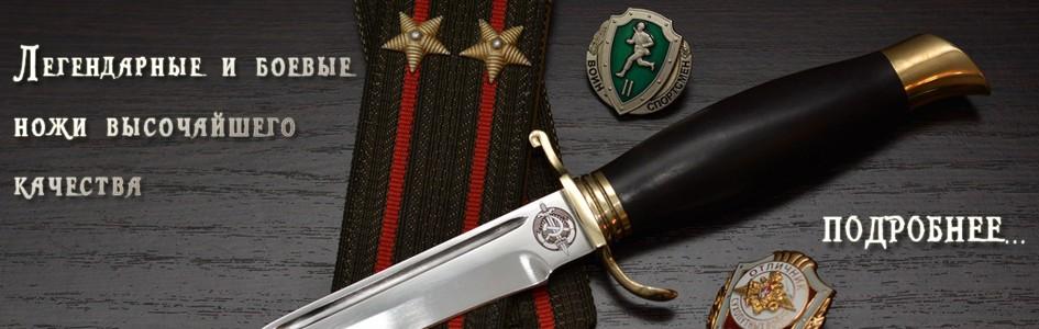 Боевые и легендарные ножи