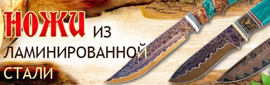 Ножи из ламинированной стали