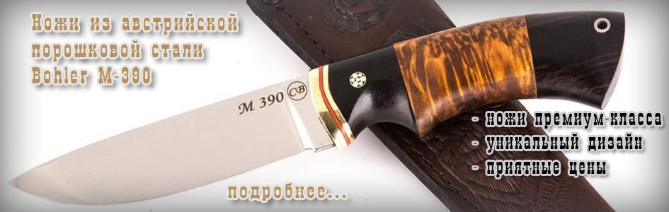 Премиум ножи из порошковой стали М-390