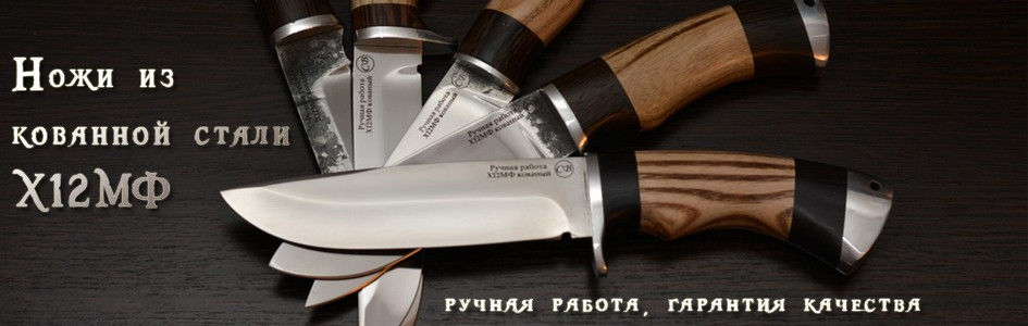 Охотничьи ножи из стали Х12МФ