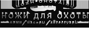 Производство и продажа ножей и наборов для охоты, рыбалки и туризма
